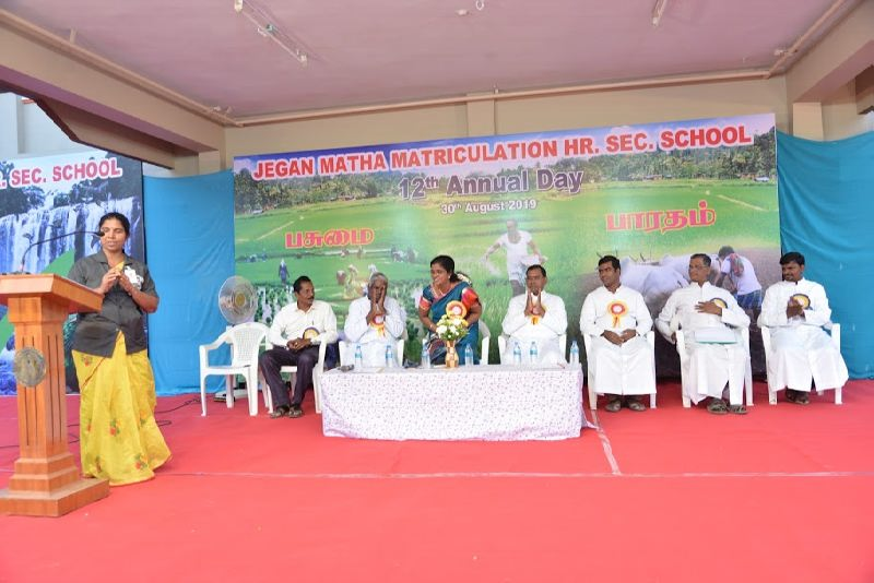 Jegan Matha Matriculation Higher Secondary School, Trichy